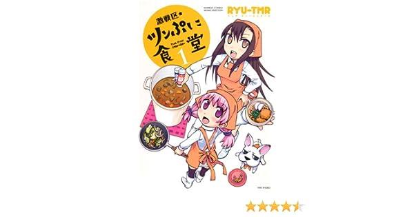 激戦区☆ツンぷに食堂 (1) (バ...