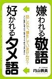 嫌われる敬語 好かれるタメ語 (中経出版)