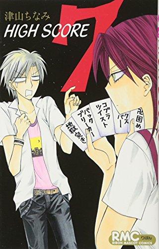 HIGH SCORE 7 (りぼんマスコットコミックス)