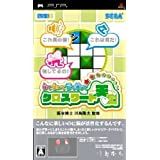 Akira te Chou te Nou de Kanjite Crossword Tengoku [Japan Import] by Sega [並行輸入品]