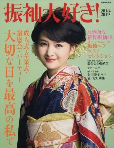振袖大好き! 2018-2019 (別冊家庭画報)