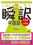 CD2枚付 瞬訳中国語 初中級編