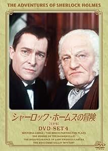 シャーロック・ホームズの冒険[完全版] DVD-SET4