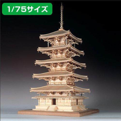 【ワイドシステム暮らしの幸便】木製建築模型<法隆寺 五重の塔>・1/75サイズ 「ユネスコの世界文化遺産、世界界最古の木造建築を組み立てる!」