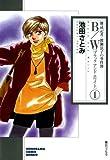 B/W〔ブラックアンドホワイト〕 雑誌記者・渡瀬法子の事件簿 1巻
