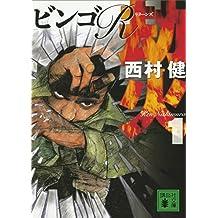劫火(1) ビンゴR (講談社文庫)