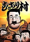 谷口崇 presents むっちり村 [DVD]
