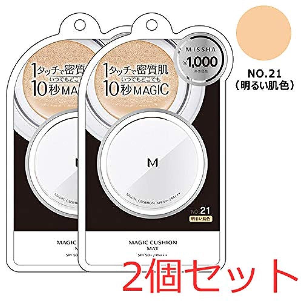 確保する平らにするスクラップブックミシャ M クッション ファンデーション (マット) No.21 明るい肌色 2個セット
