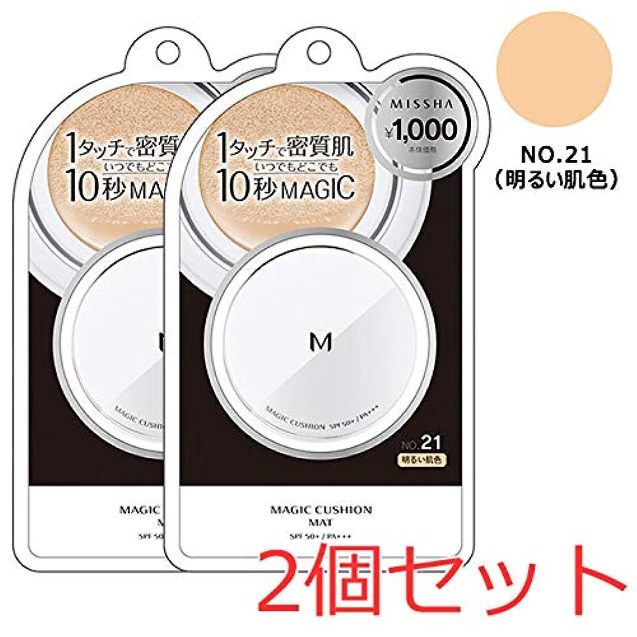 ランタン乱れ間に合わせミシャ M クッション ファンデーション (マット) No.21 明るい肌色 2個セット
