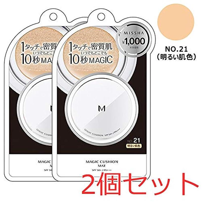 広大なゆるいカウントアップミシャ M クッション ファンデーション (マット) No.21 明るい肌色 2個セット