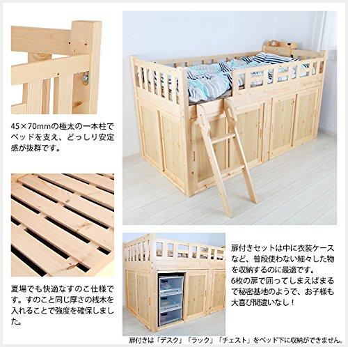 【JAJAN】天然木システムベッド【KURA】扉付きベッドフレーム [ロフトベッド][耐荷重150kg]