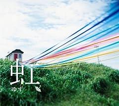 ゆず「虹」のジャケット画像