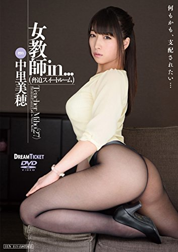 Woman teacher in...(Threatening suite) Teacher Miho(27) Target Nakazato Miho [DVD]