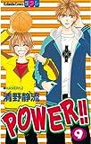 POWER!!(9) (別冊フレンドコミックス)