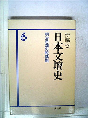 日本文壇史〈6〉明治思潮の転換期 (1978年)