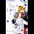 True Love(3) (フラワーコミックス)