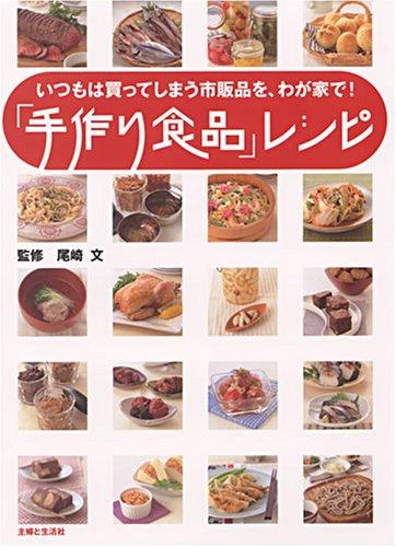 「手作り食品」レシピ―いつもは買ってしまう市販品を、わが家で!の詳細を見る