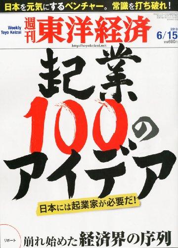 週刊 東洋経済 2013年 6/15号 [雑誌]の詳細を見る