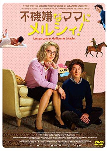 不機嫌なママにメルシィ! [DVD]の詳細を見る