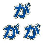 ミノダ ひらがな が ブルー (3枚セット) AM0234