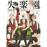 新装版 失楽園 中 ~信愛の乙女の章~ (ガンガンコミックスJOKER)
