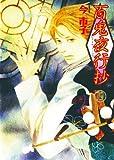 百鬼夜行抄(19) (Nemuki+コミックス)