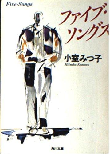 ファイブ・ソングス (角川文庫)の詳細を見る