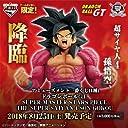 アミューズメント一番くじ SMSP ドラゴンボールGT SS4孫悟空 全4種セット