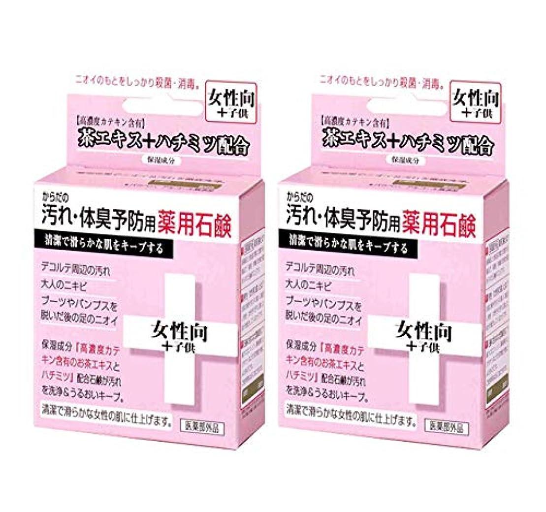 疾患解読する上がるからだの汚れ?体臭予防薬用石鹸 女性向け 80g ×2個セット