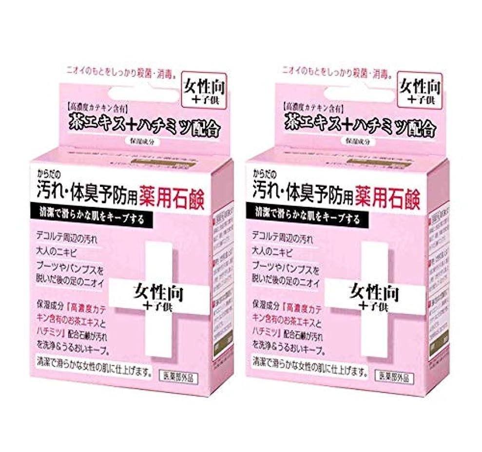 からだの汚れ?体臭予防薬用石鹸 女性向け 80g ×2個セット