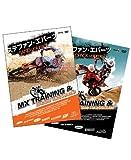 ステファン・エバーツ MXトレーニング&レーシングテクニックVol.1 Vol.2 2枚組セット [DVD]