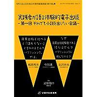 実践者が語る 体験的電子出版 第一回 それでも小説を出したい会議 日本独立作家同盟講演録