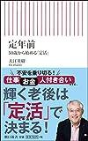 「定年前 50歳から始める「定活」 (朝日新書)」販売ページヘ