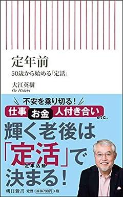 定年前 50歳から始める「定活」 (朝日新書)
