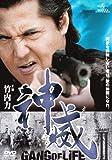 神威〜カムイ〜 ギャング・オブ・ライフ 2 [DVD]