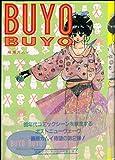 BUYO BUYO (白夜コミックシリーズ)