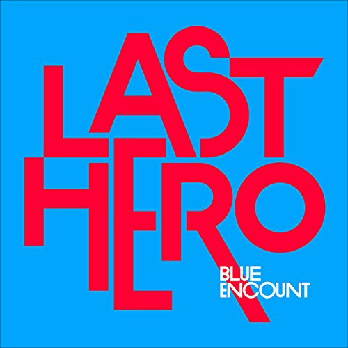 【LAST HERO/BLUE ENCOUNT】歌詞を徹底解釈!最後の一言が鋭く胸に突き刺さる!の画像
