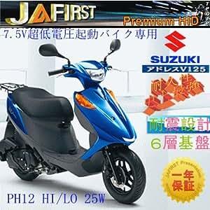 JAFIRST Premium HID SUZUKI アドレスV125 CF46A[K5、K6、K7] PH12 25W 6000K 超高性能低電圧起動バイクに最適 6層基盤