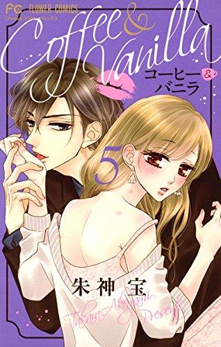 コーヒー&バニラ(5) (フラワーコミックス)