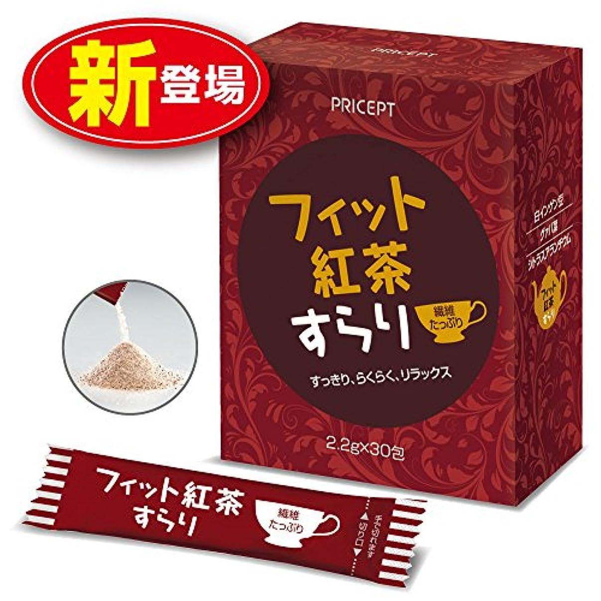 数綺麗な怒るプリセプト フィット紅茶すらり(30包)【単品】(食物繊維配合ダイエットサポート紅茶)