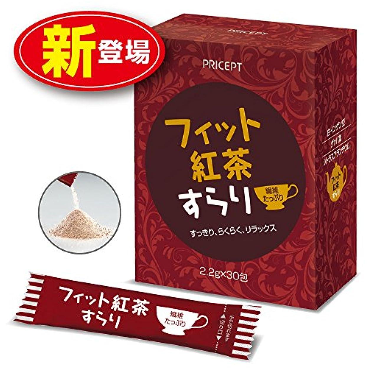 燃やすピックあえてプリセプト フィット紅茶すらり(30包)【単品】(食物繊維配合ダイエットサポート紅茶)