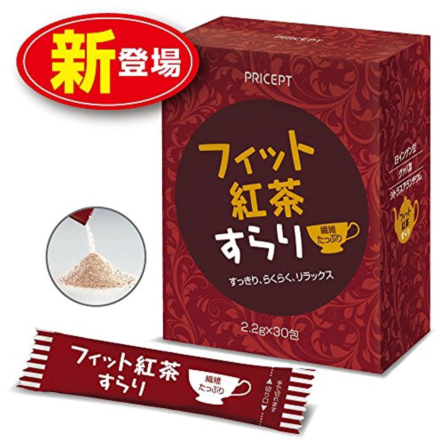 解放する切断する適応するプリセプト フィット紅茶すらり(30包)【単品】(食物繊維配合ダイエットサポート紅茶)