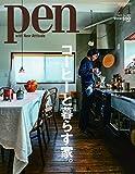 Pen(ペン) 2017年 4/1号 [コーヒーと暮らす家。]