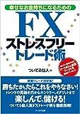 FXストレスフリートレード術 -幸せなお金持ちになるための-