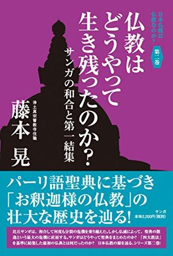 [画像:日本仏教は仏教なのか?第二巻 日本仏教はどうやって生き残ったのか?: サンガの和合と第一結集]