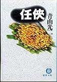 任侠 (徳間文庫)