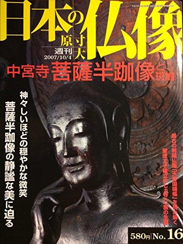 週刊 原寸大 日本の仏像 No.16 中宮寺 菩薩半跏像と斑鳩