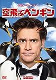 空飛ぶペンギン[DVD]