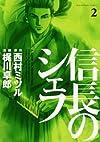 信長のシェフ 2 (芳文社コミックス)