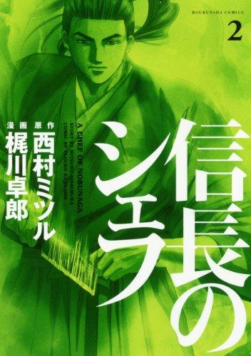 信長のシェフ 2 (芳文社コミックス)の詳細を見る